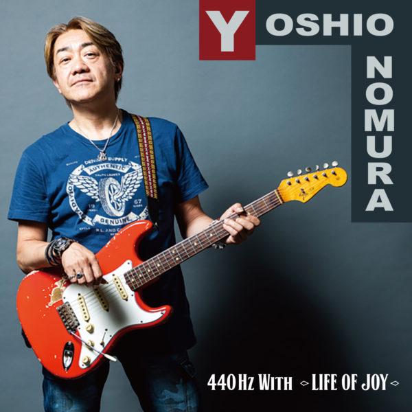 野村義男ソロアルバム440 WITH 〜LIFE OF JOY