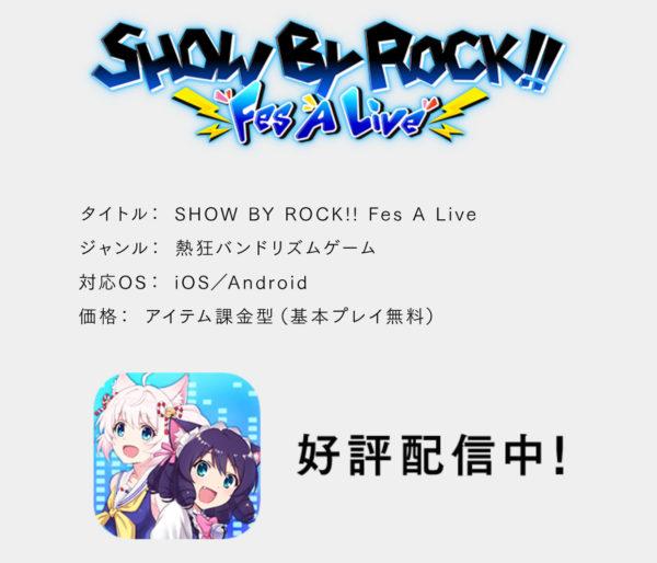 Show By Rock Fes A Live
