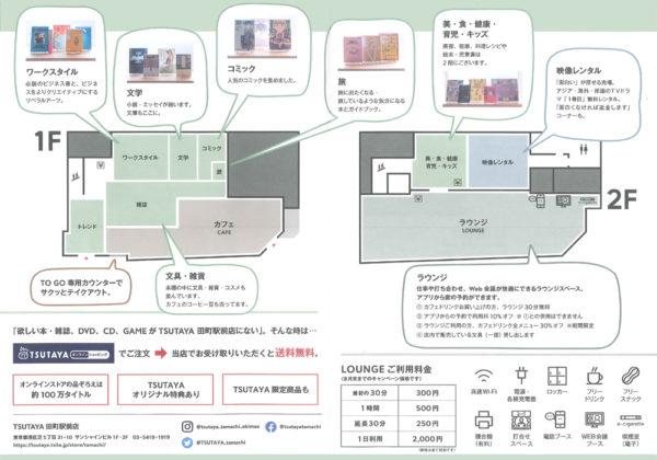tsutayaフロアマップ
